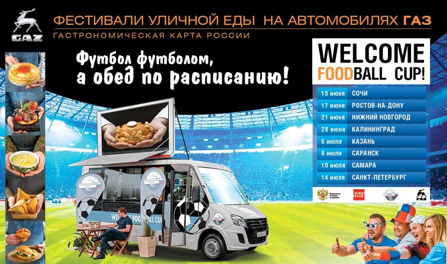 Фестиваль WELCOME FOODBALL CUP!